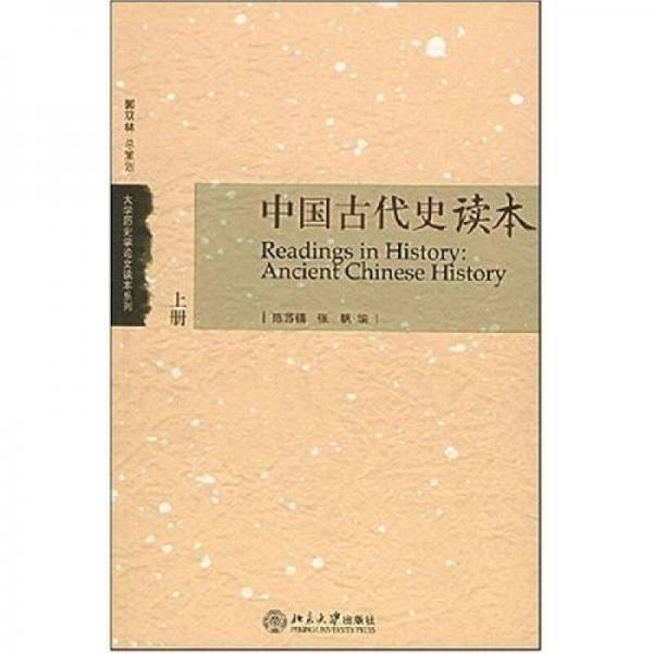 中国古代史读本(上下)
