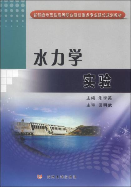 水力学实验/省部级示范性高等职业院校重点专业建设规划教材