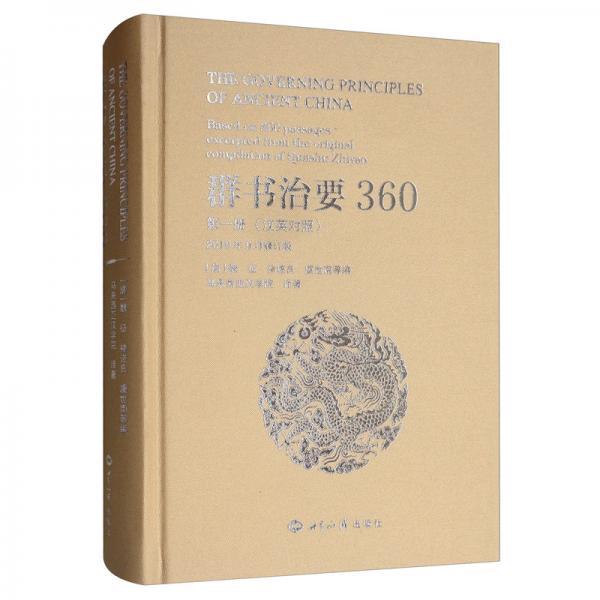 群书治要360(第一册汉英对照2019年9月修订版)