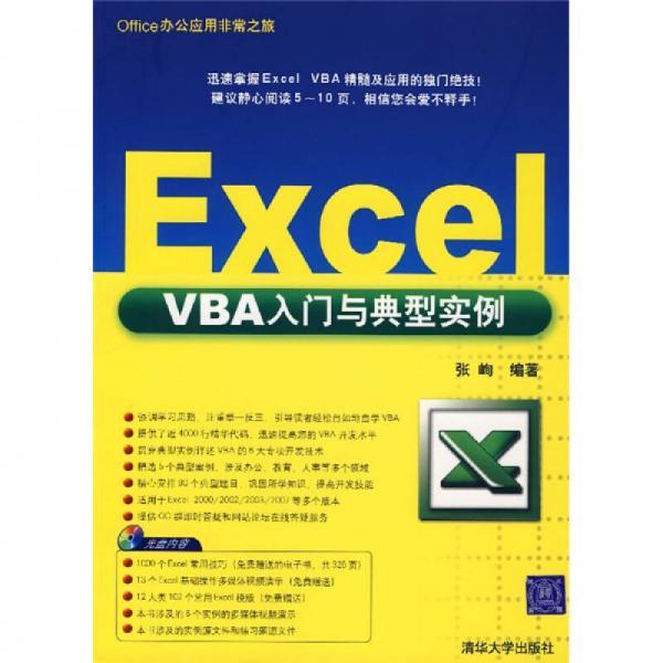 Excel VBA入门与典型实例
