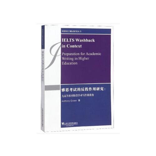 剑桥语言测试研究丛书:雅思考试的反拨作用研究
