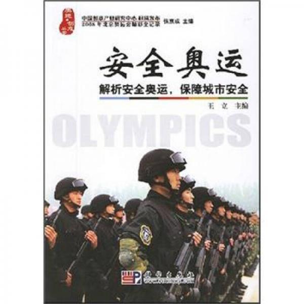 安全奥运:解析安全奥运,保障城市安全