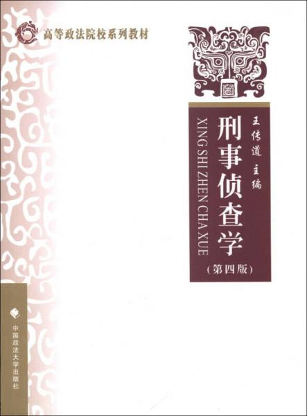 高等政法院校系列教材:刑事侦查学(第4版)