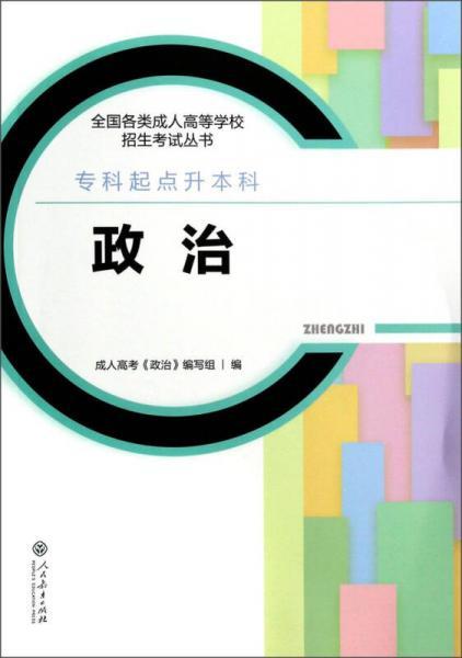 全国各类成人高等学校招生考试丛书:政治(专科起点升本科)