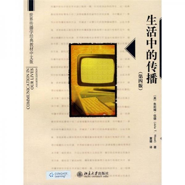 世界传播学经典教材中文版:生活中的传播(第4版)