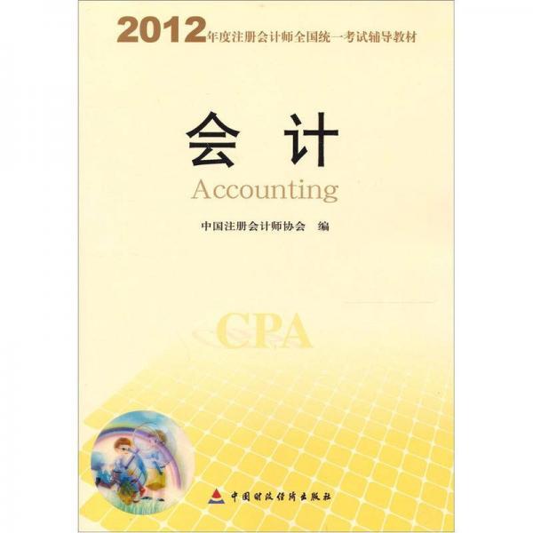 2012年度注册会计师全国统一考试辅导教材:会计