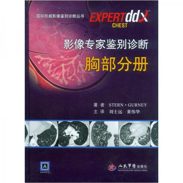 国际权威影像鉴别诊断丛书:影像专家鉴别诊断胸部分册