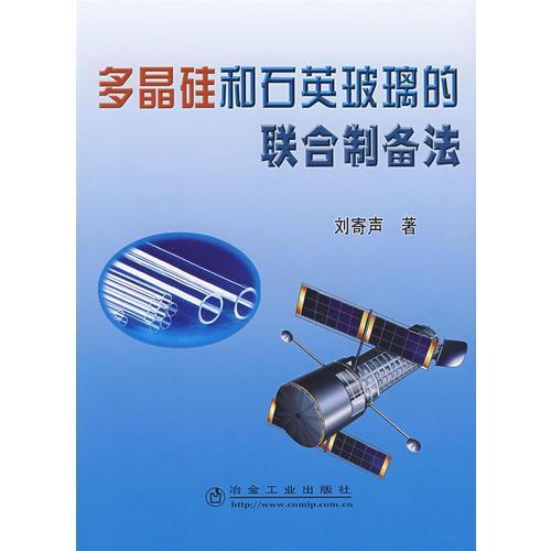多晶硅和石英玻璃的联合制备法