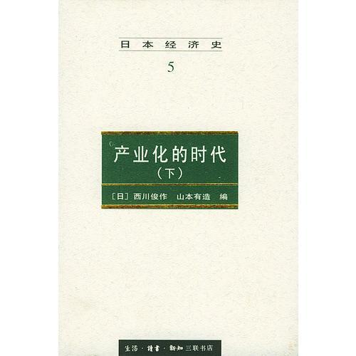 日本经济史5(下)