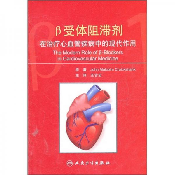β受体阻滞剂在治疗心血管疾病中的现代作用