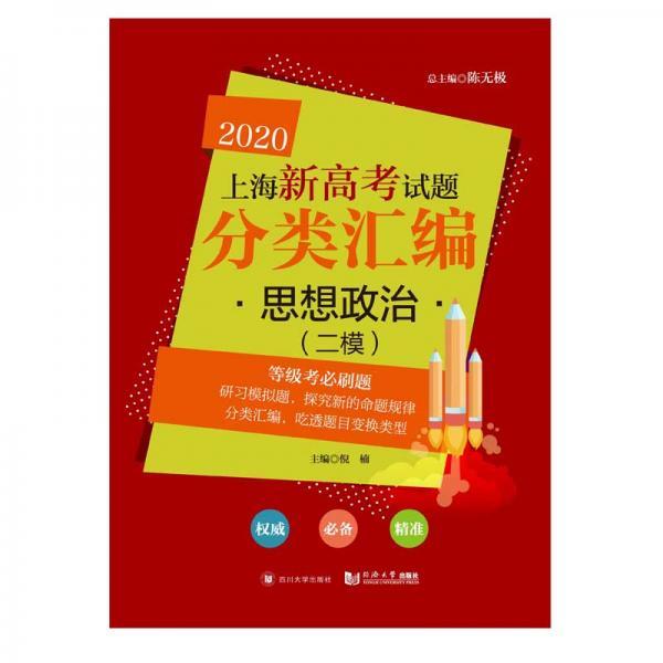 2020上海新高考试题分类汇编思想政治(二模)