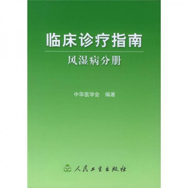 临床诊疗指南·风湿病分册