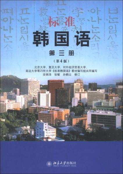 标准韩国语:第三册(第4版)