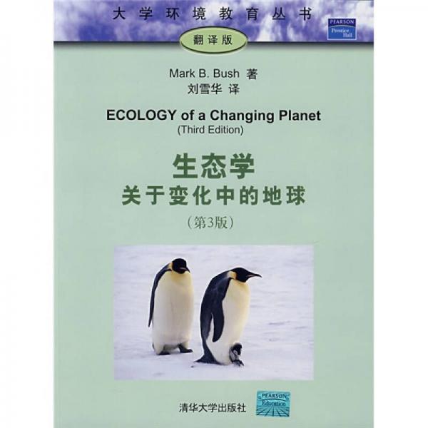 生态学关于变化中的地球(第3版)