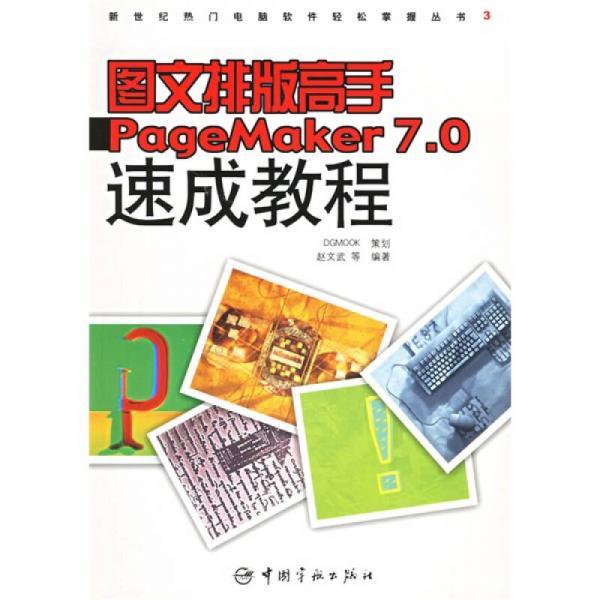 图文排版高手PageMaker 7.0速成教程
