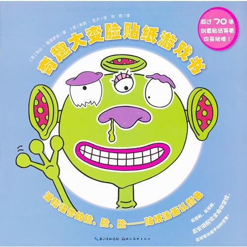 奇趣大变脸贴纸游戏书:滑稽怪兽的脸、脸、脸