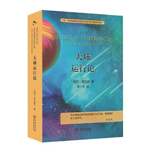 天球运行论 入选中小学生阅读指导目录( 2020年版)(高中段)