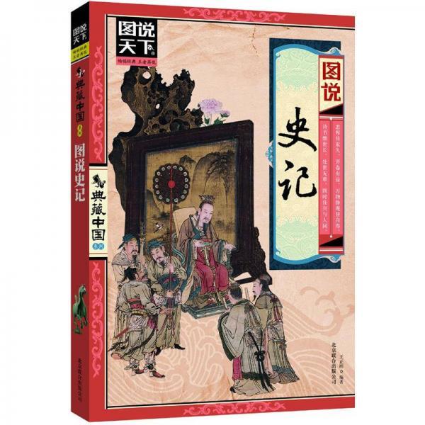 图说天下·典藏中国系列:图说史记