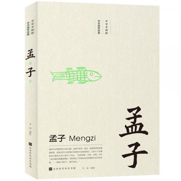 不可不知的中华国学经典:孟子