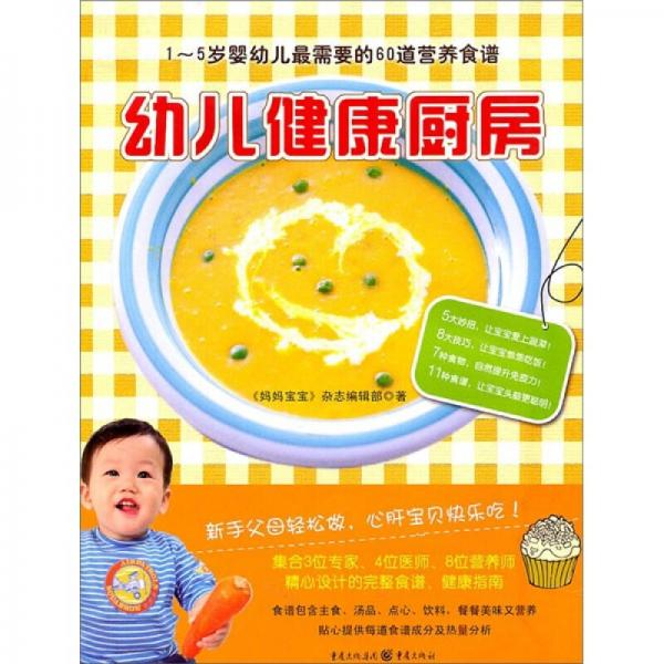 幼儿健康厨房