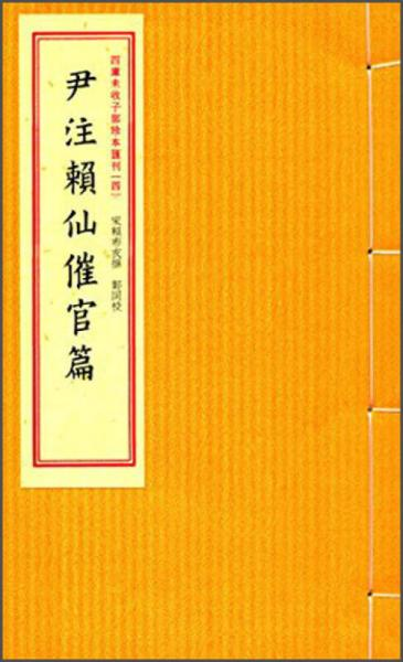 四库未收子部珍本汇刊4:尹注赖仙催官篇