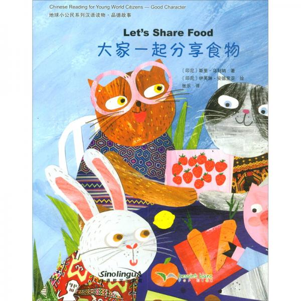地球小公民系列汉语读物:品德故事大家一起分享食物