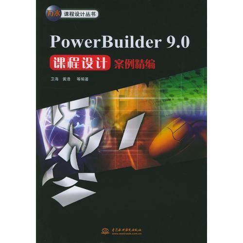 PowerBuilder 9.0课程设计案例精编
