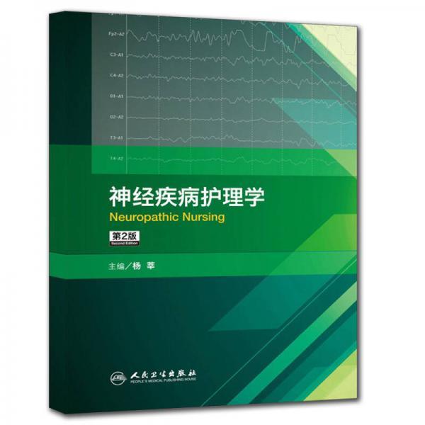 神经疾病护理学(第2版)