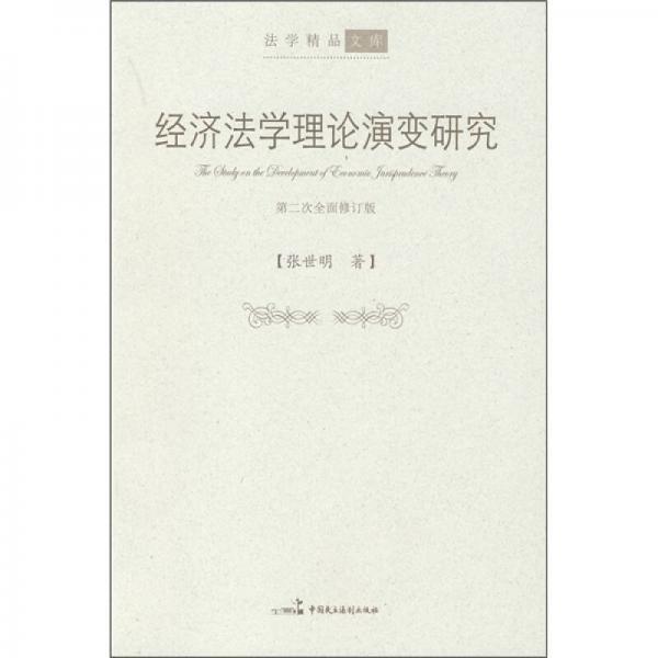 经济法学理论演变研究