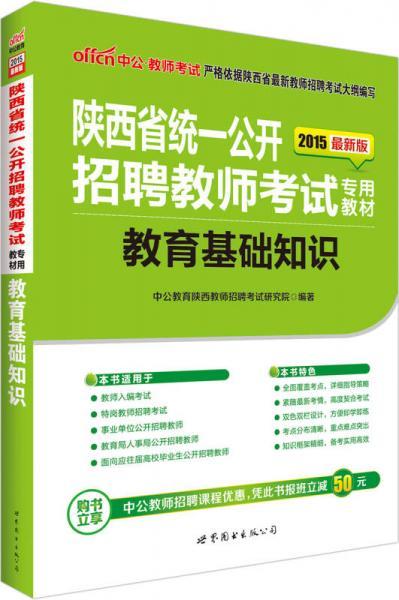 中公版·2015陕西省统一公开招聘教师考试专用教材:教育基础知识(新版)