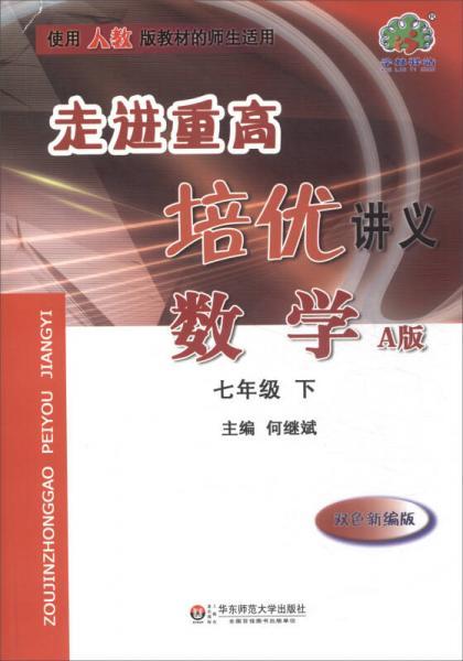 学林驿站·走进重高培优讲义:数学七年级下(A版 双色新编版)