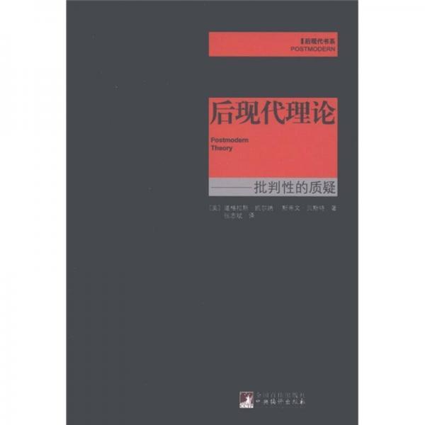 后现代书系:后现代理论·批判性的质疑