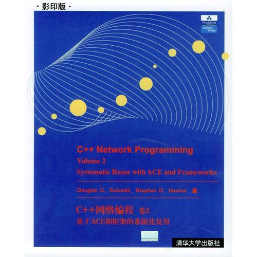 C++网络编程(卷二):基于ACE和框架的系统化复用