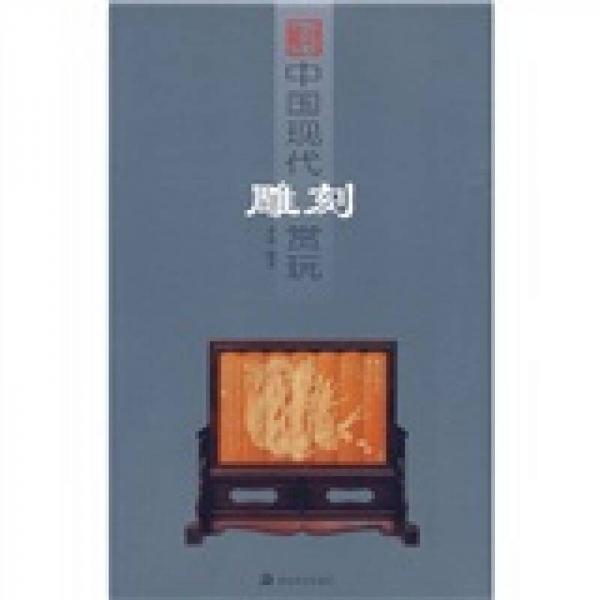 中国现代雕刻赏玩