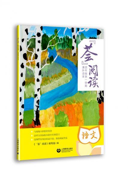 """""""荟""""阅读:四年级第一学期课外读本"""