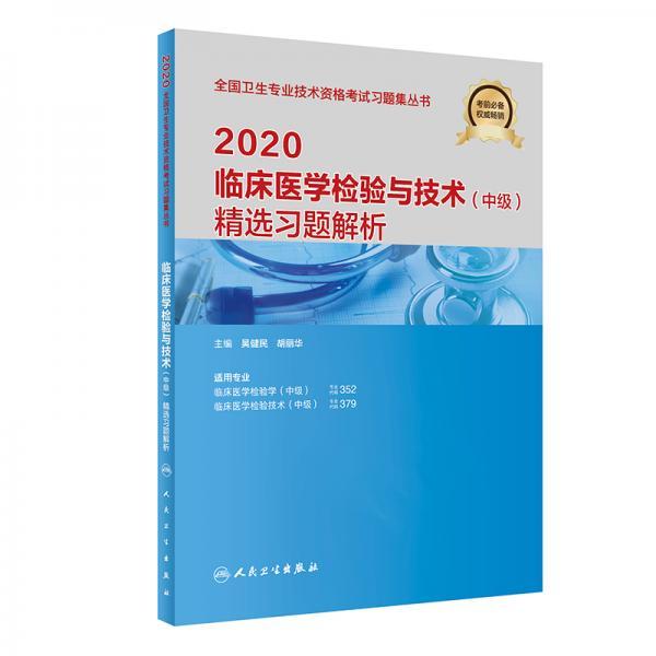 2020临床医学检验与技术(中级)精选习题解析