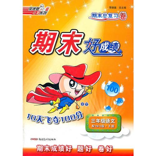 三年级语文下册:YW-S(配语文S版)(2011年12月印刷)期末好成绩
