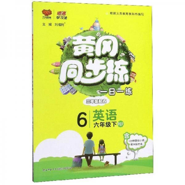 黄冈同步练:英语(六年级下PEP三年级起点)