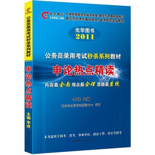 2011国家公务员考试系列教材(光华教育)-申论热点精读