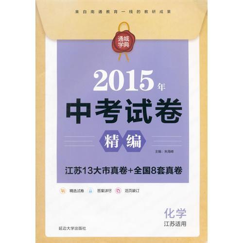 2015年化学(江苏适用)中考试卷精编