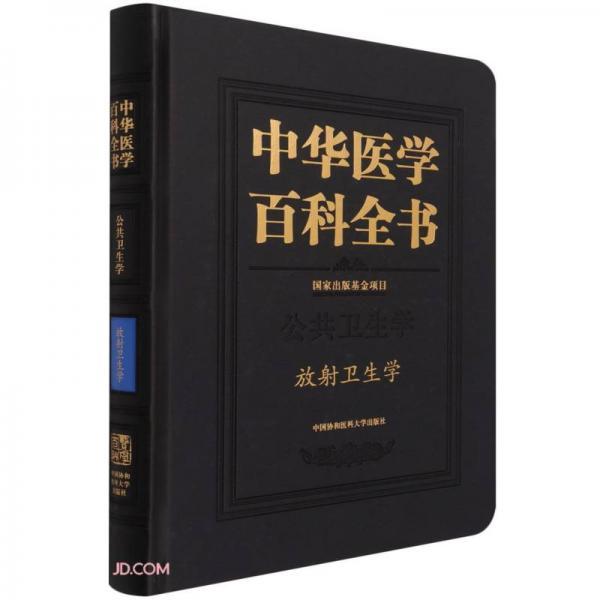 中华医学百科全书(公共卫生学放射卫生学)(精)