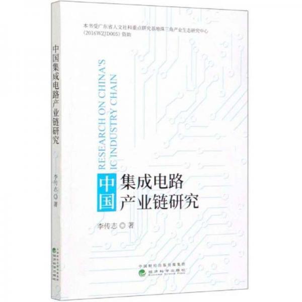 中国集成电路产业链研究