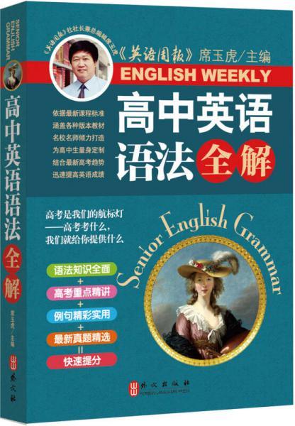 高中英语语法全解(新课标)