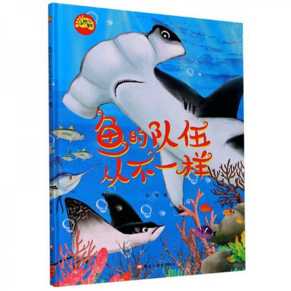 鱼的队伍从不一样/小脚丫童书