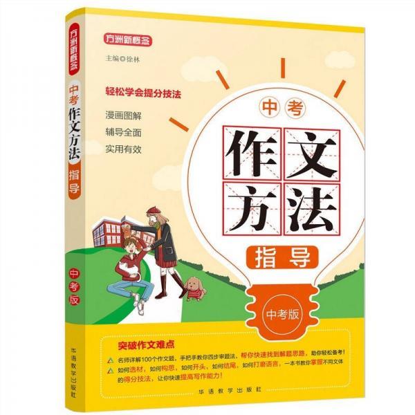 中考作文方法指导