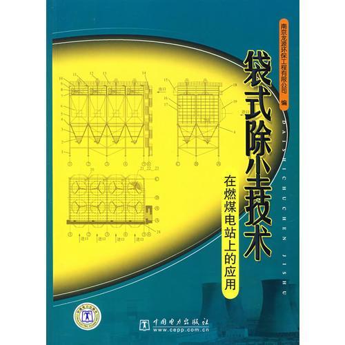 袋式除尘技术:在燃煤电站上的应用