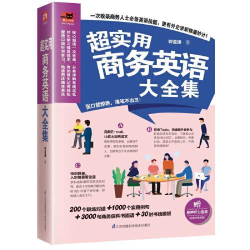 超实用商务英语大全集 外企精英的商务日常大公开