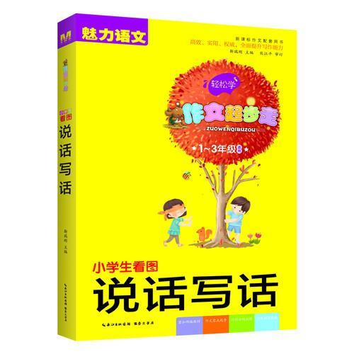 小学生看图说话写话 彩色注音版(1-3年级适用)新课标作文配套用书 魅力语文 作文起步走
