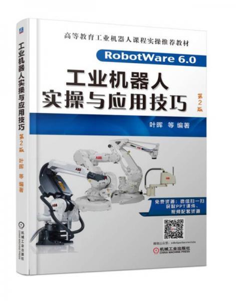 工业机器人实操与应用技巧(第2版)
