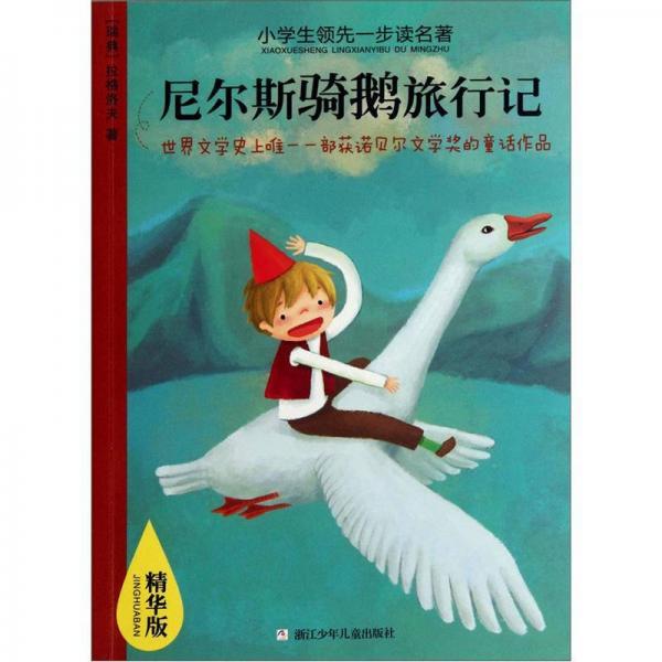小学生领先一步读名著:尼尔斯骑鹅旅行记(精华版)